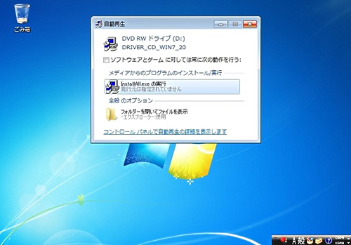 「InstallAll.exe の実行」をクリック