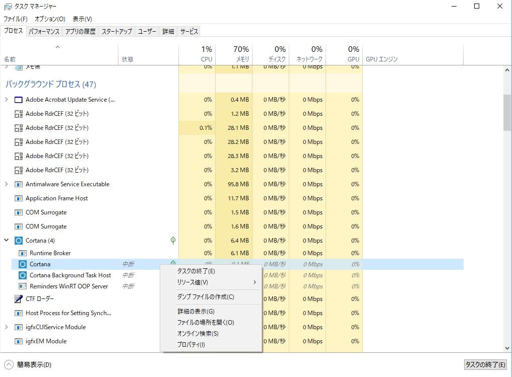 タスクマネージャーでコルタナ(Cortana)をタスク終了します