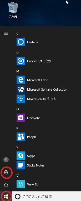 「Windowsの設定」を開きます。