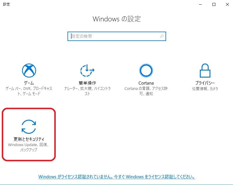 「更新とセキュリティ」をクリックします。