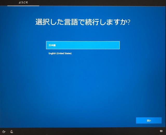 「選択した言語で続行しますか」画面