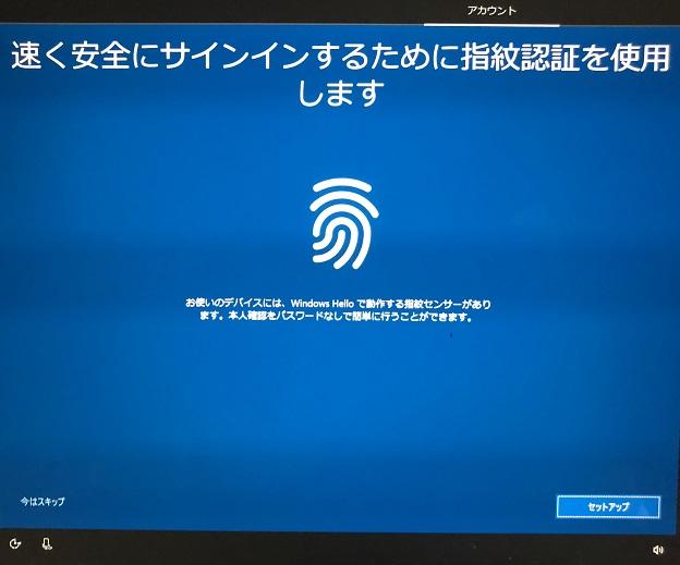 指紋認証を搭載したデバイスのセットアップ例