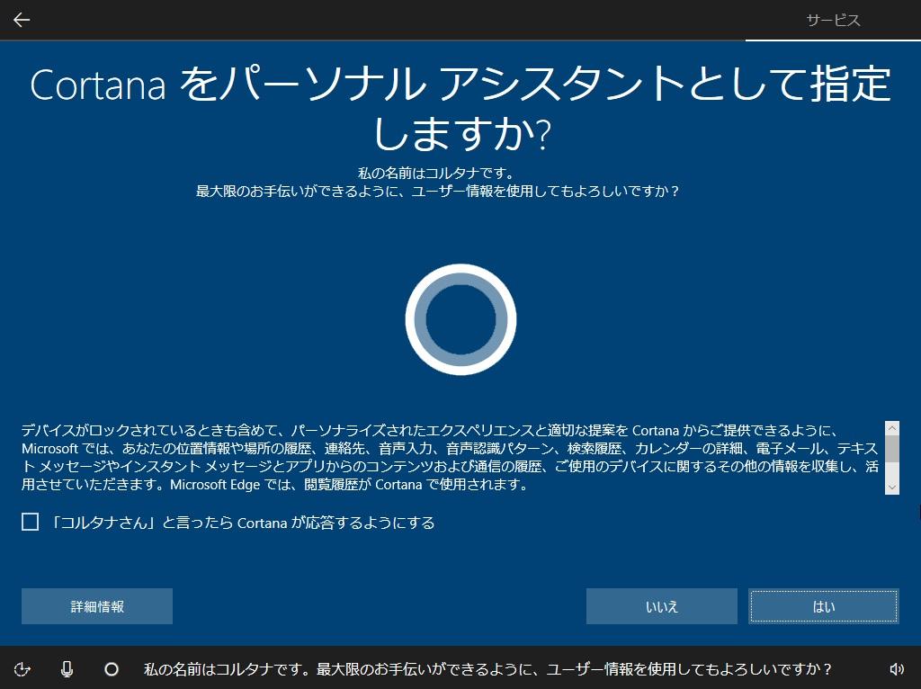 Cortanaの設定