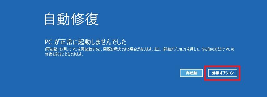 [自動修復]画面の表示