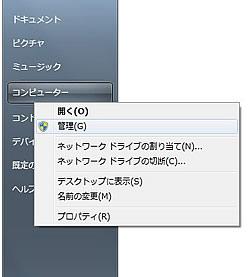 「コンピューター」を右クリック