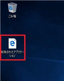 「削除されたアプリケーション」ファイル