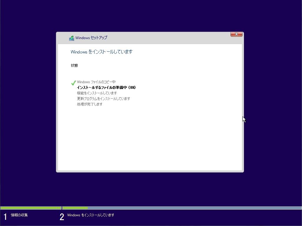Windows 10のインストール開始