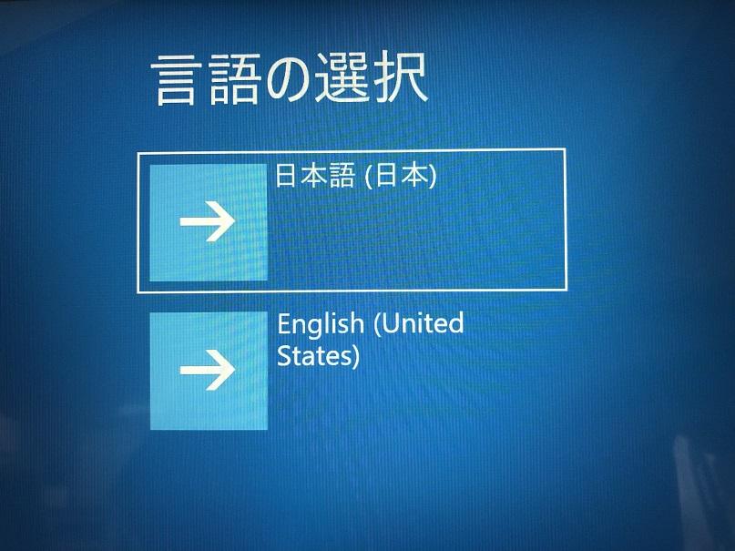 [日本語(日本)]を選択します。