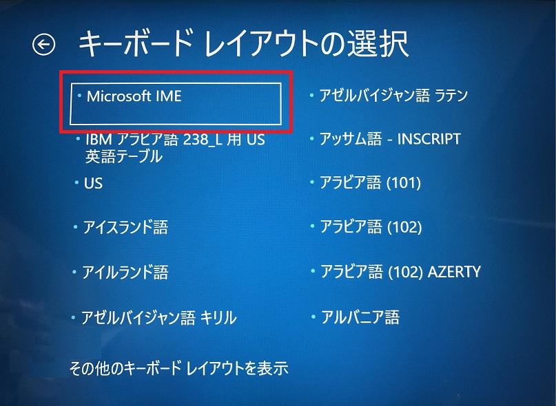 Microsoft IME を選択します