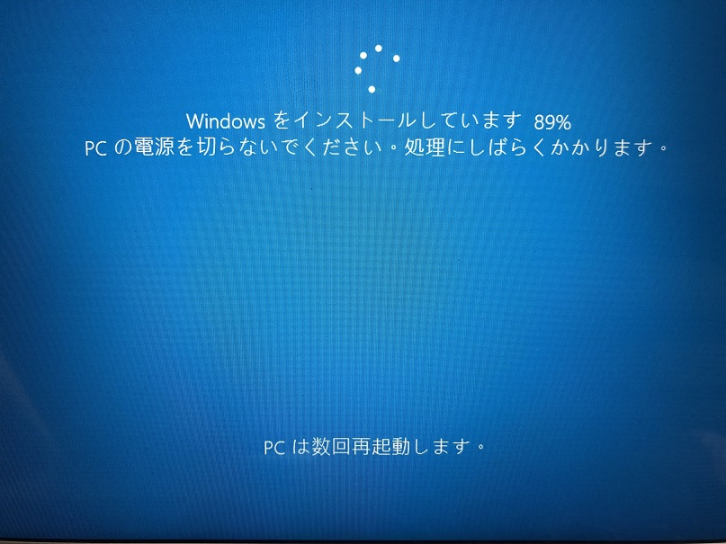 Windows の再インストールが行われます