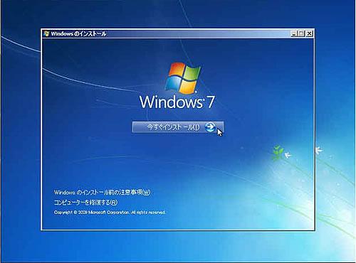 Windows7のインストール