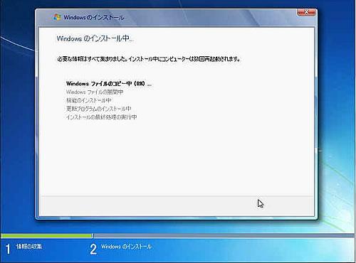 Windows7のインストール先の選択