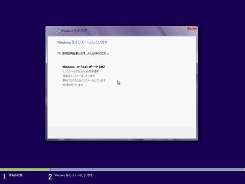 Windows 8のインストール開始