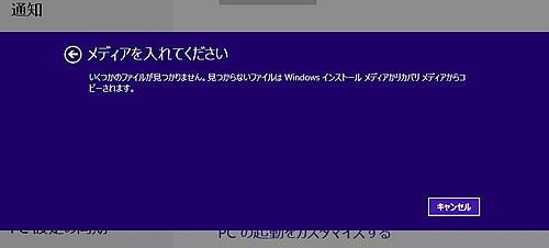Windows 8 ディスクをセットしてください