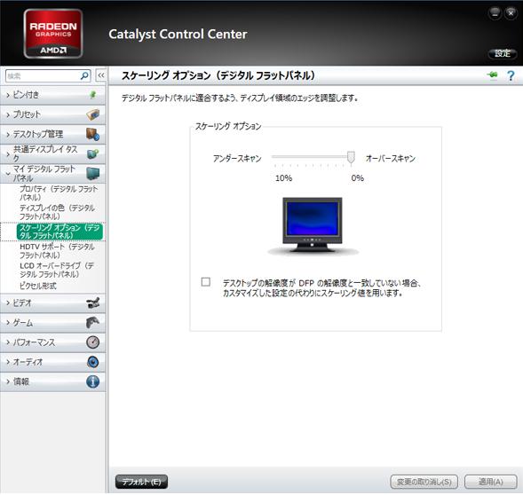 AMD RADEON Catalyst Control Center